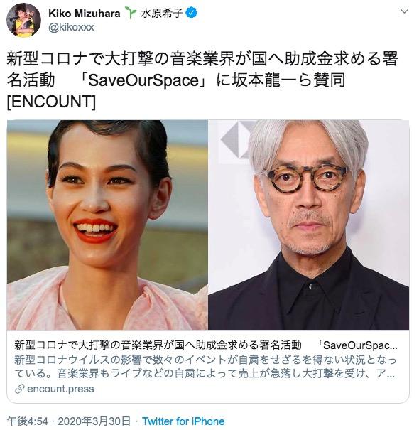画像:助成金を求める署名キャンペーンを訴える水原希子氏のツイート