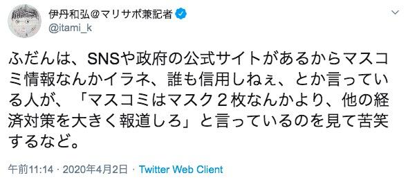 画像:朝日新聞・伊丹記者のツイート