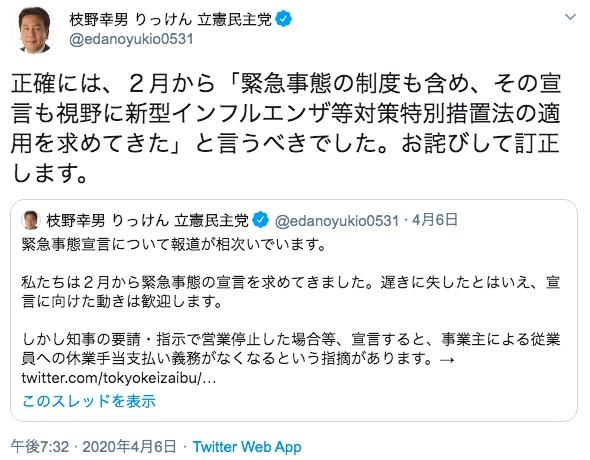 画像:枝野代表が4月に行ったツイートの内容