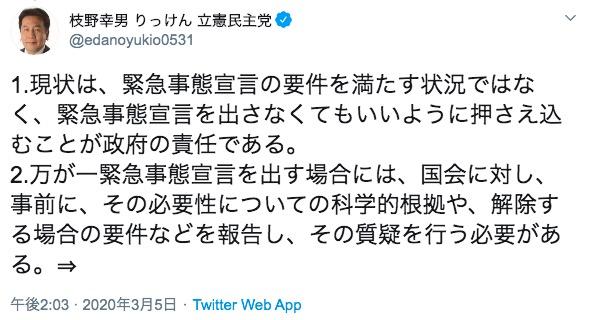 画像:3月初旬に枝野代表が行ったツイート