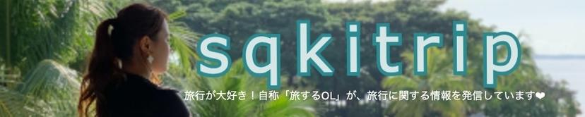 旅するOLさき〜sqkitrip〜