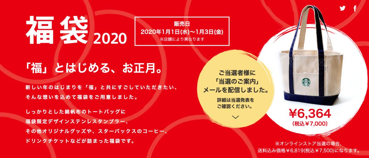 f:id:sqkitrip:20200102021235p:plain