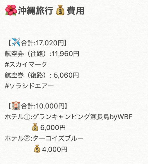 f:id:sqkitrip:20200309123838p:plain