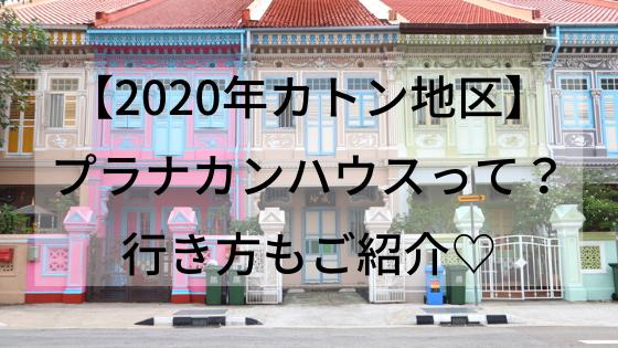 f:id:sqkitrip:20200517165456p:plain