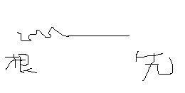 f:id:squeeze_shippai:20170609224737j:plain