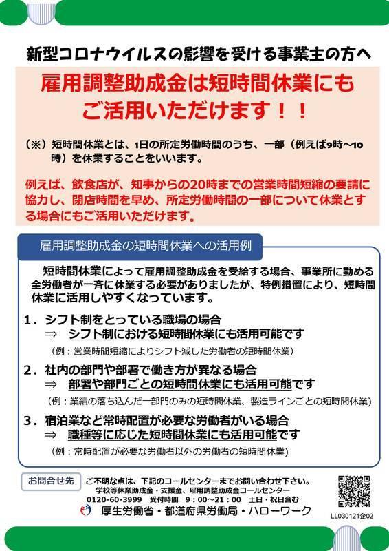 f:id:sr-memorandum:20210123215230j:plain