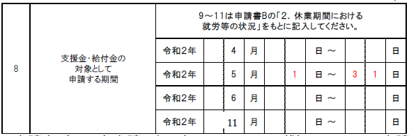 f:id:sr-memorandum:20210407213224p:plain