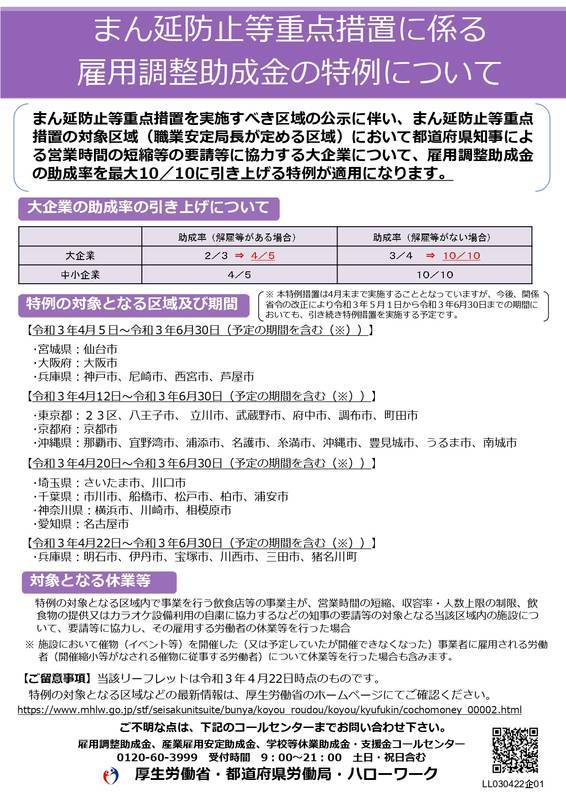 f:id:sr-memorandum:20210425215125j:plain