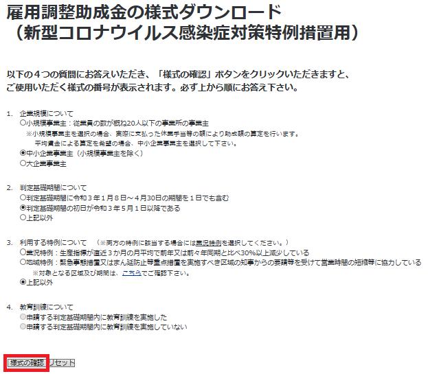 f:id:sr-memorandum:20210524204049p:plain