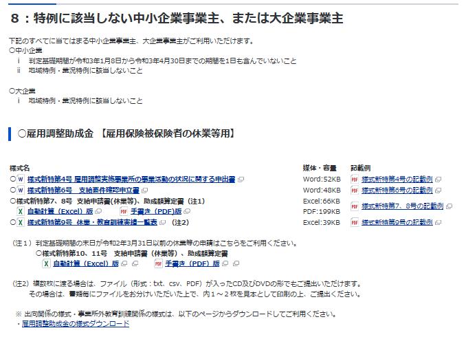 f:id:sr-memorandum:20210524205611p:plain