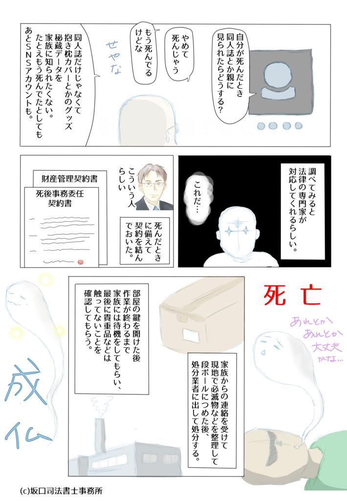 f:id:ss-shoshi:20161006111440j:plain