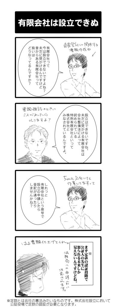 f:id:ss-shoshi:20161219121901j:plain