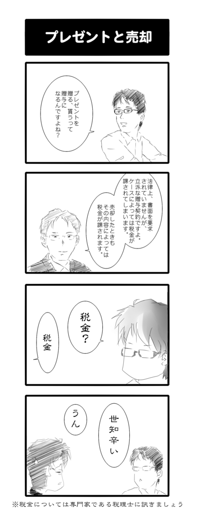 f:id:ss-shoshi:20161226132930j:plain