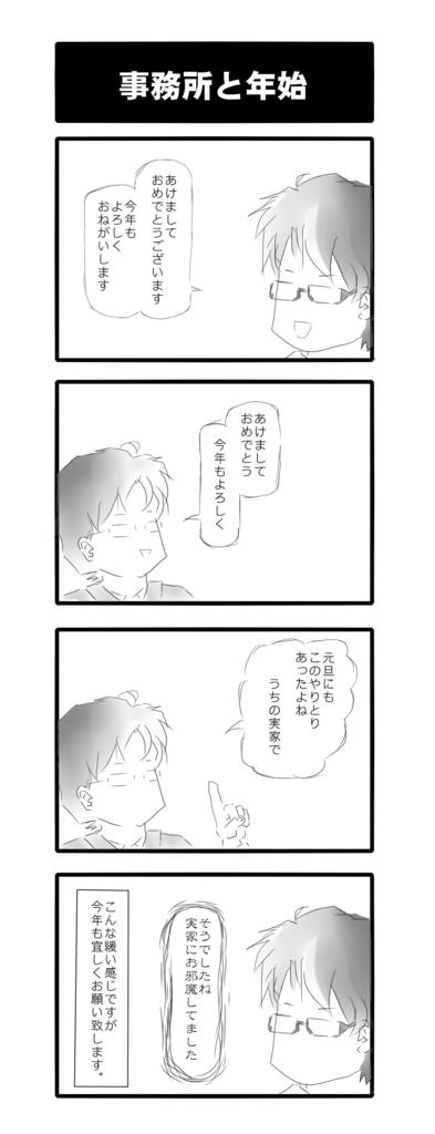 f:id:ss-shoshi:20170106142604j:plain