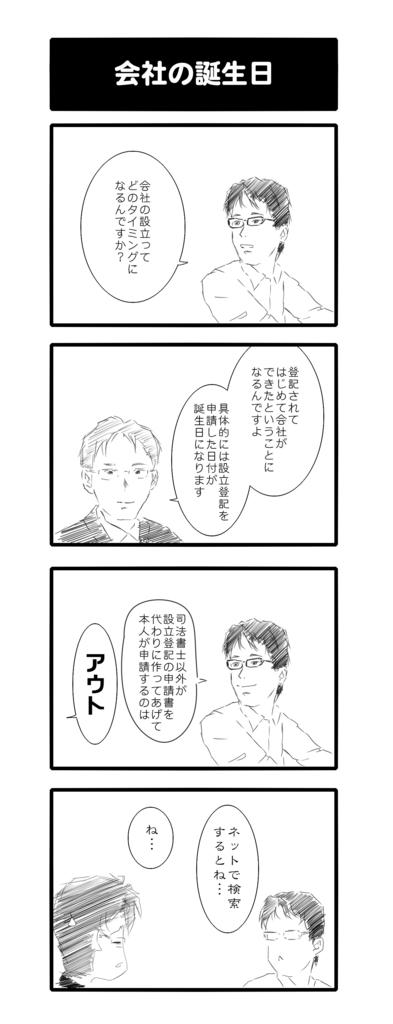 f:id:ss-shoshi:20170116152955j:plain