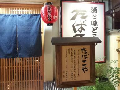 20111019_Tabakoya