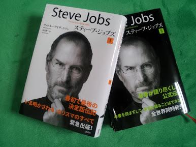 20120331_SteveJobs