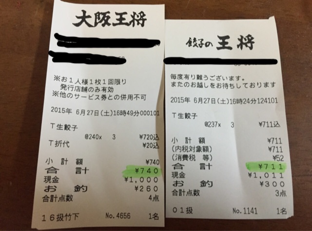 f:id:ssachiko:20150627214022j:image