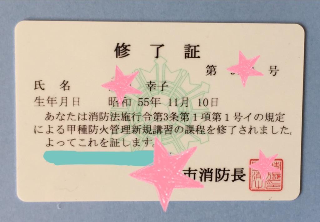 f:id:ssachiko:20150901081858j:image