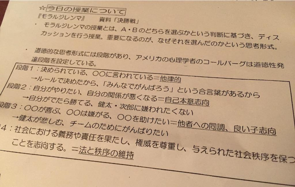 f:id:ssachiko:20151020183259j:image