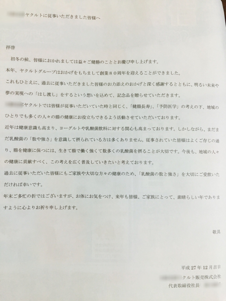 f:id:ssachiko:20151210220018j:plain