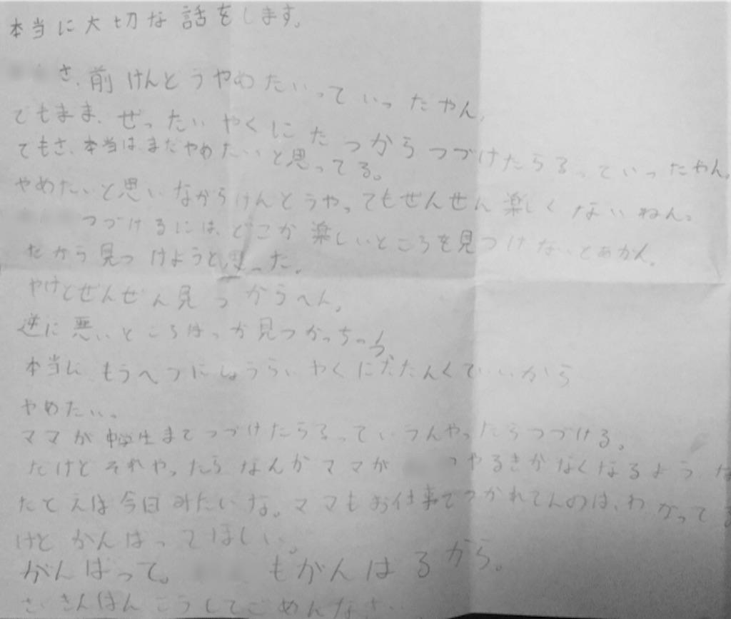 f:id:ssachiko:20151214224713j:image