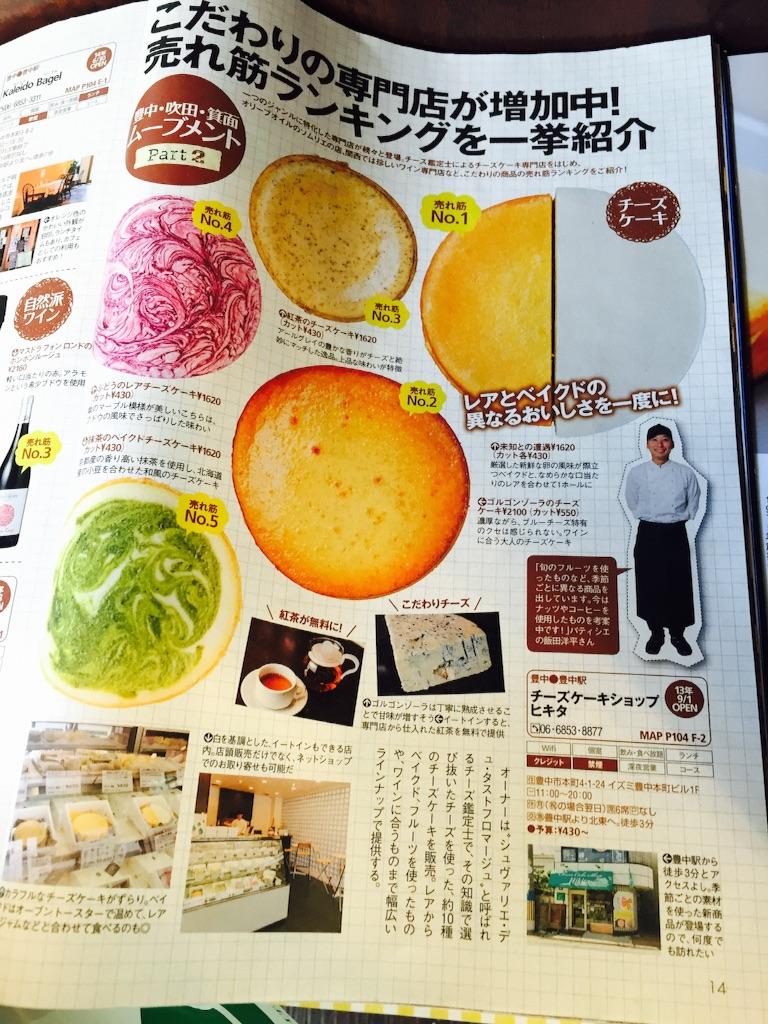 f:id:ssachiko:20160109154957j:image
