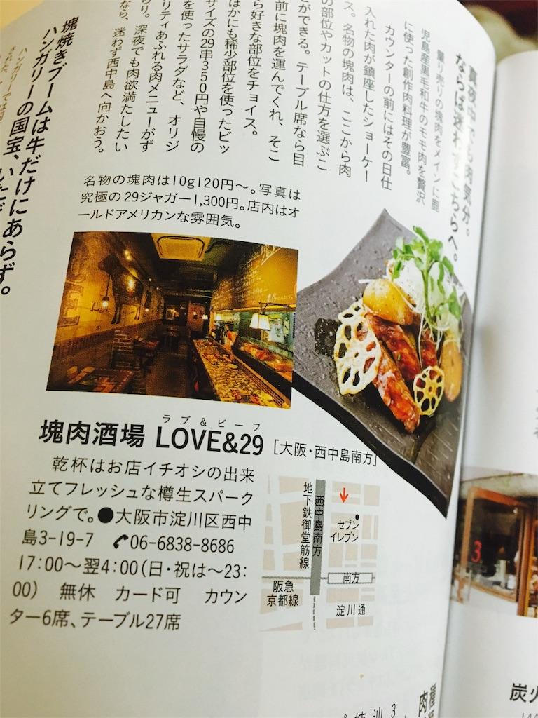 f:id:ssachiko:20160229211828j:image