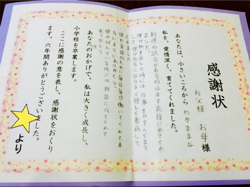 f:id:ssachiko:20160317214818j:image