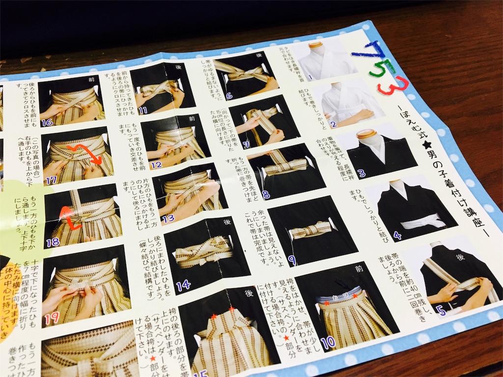 f:id:ssachiko:20160323105204j:image