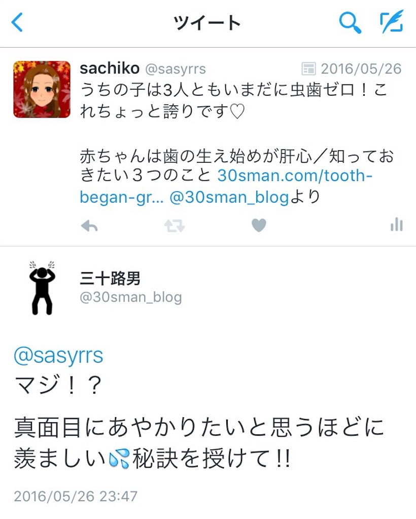 f:id:ssachiko:20160603101610j:image