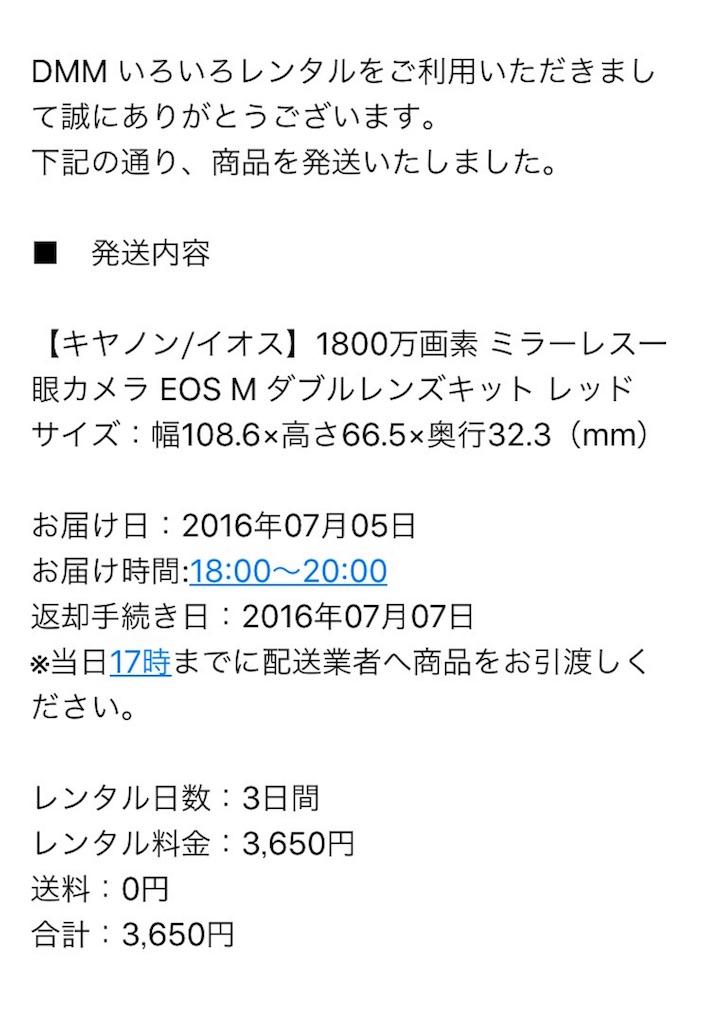 f:id:ssachiko:20160710230625j:image