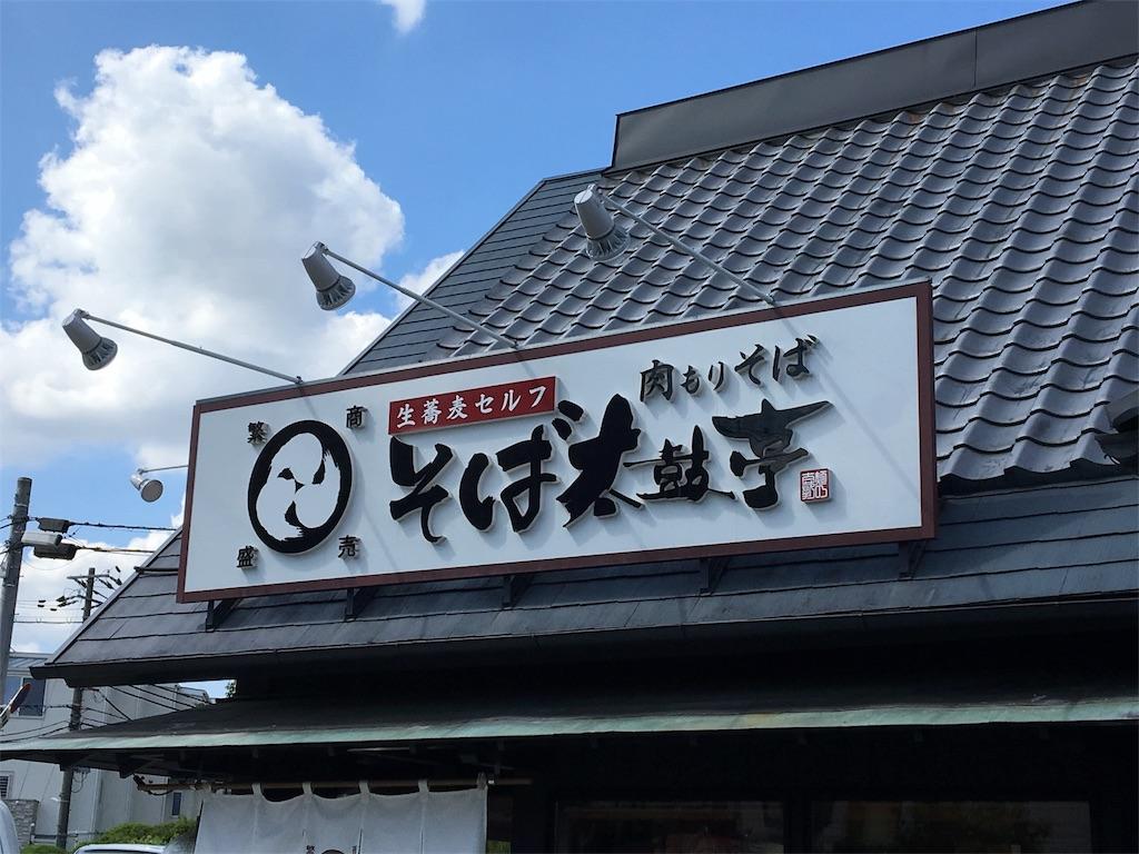 f:id:ssachiko:20160910065434j:image