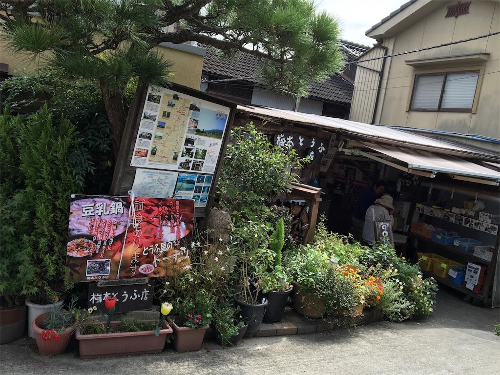 f:id:ssachiko:20160918174224j:image