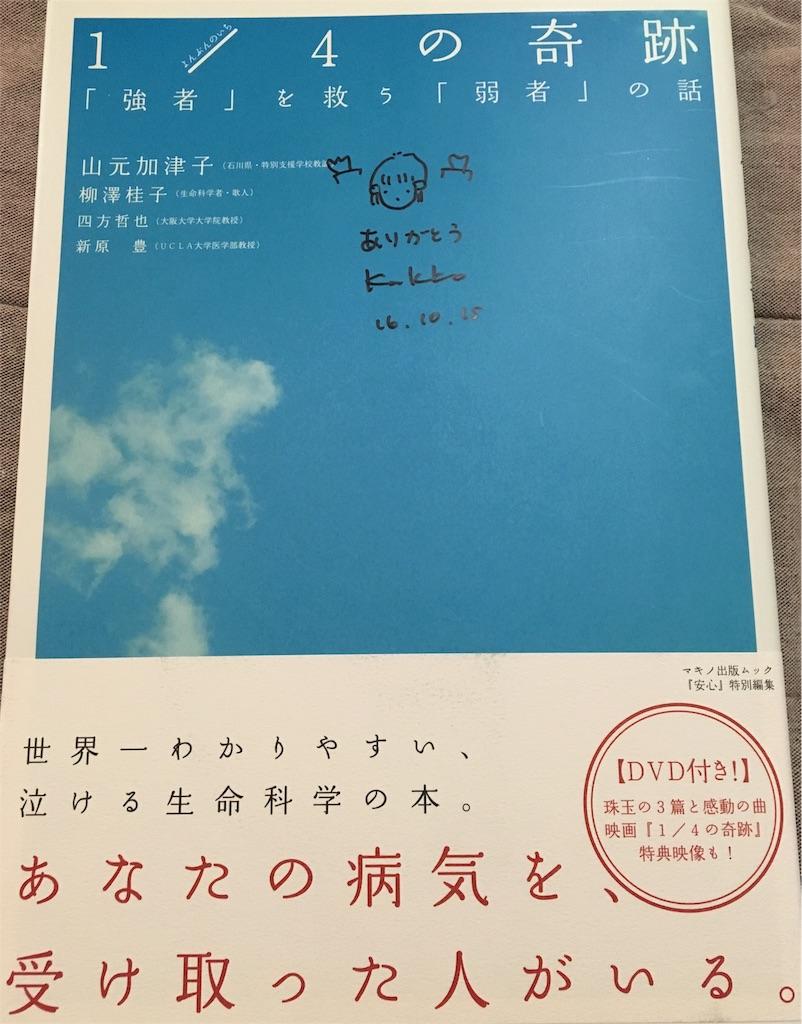 f:id:ssachiko:20161020084134j:image