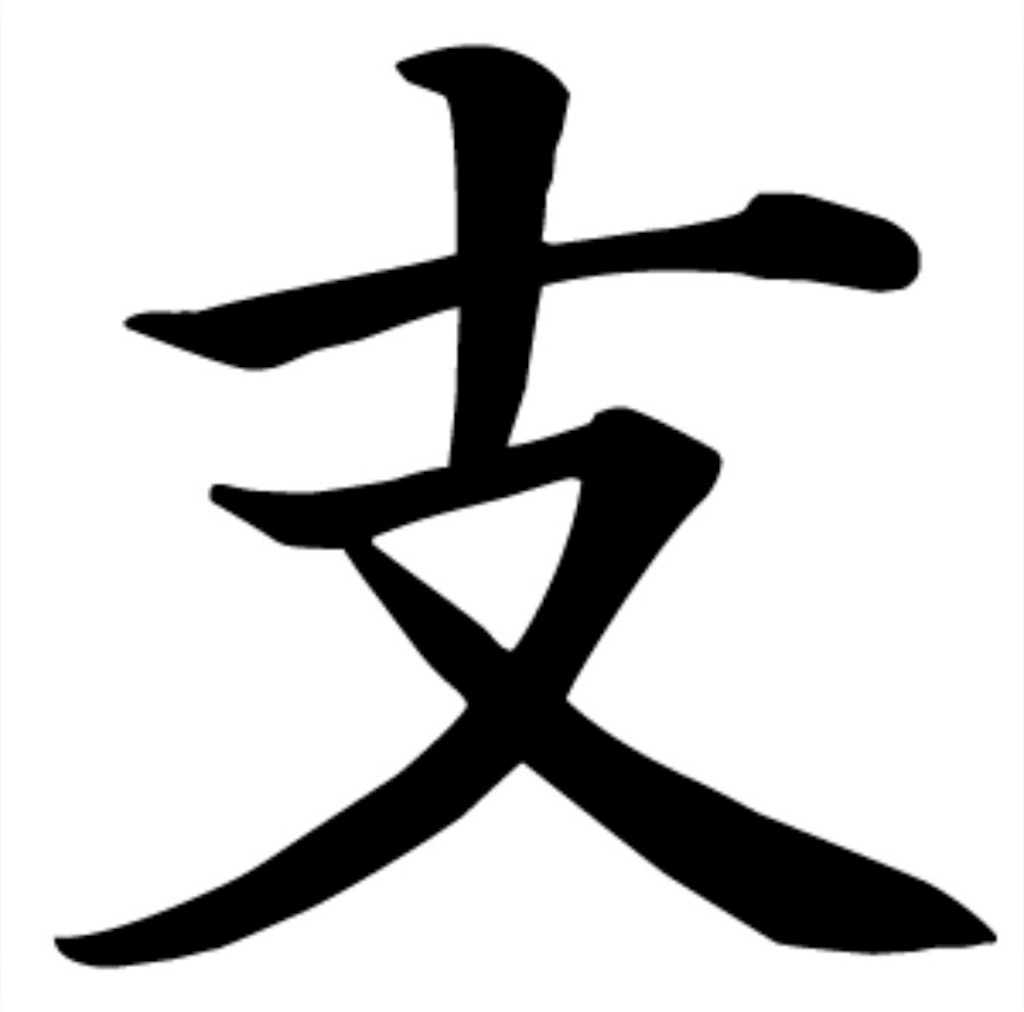 f:id:ssachiko:20161212184822j:image
