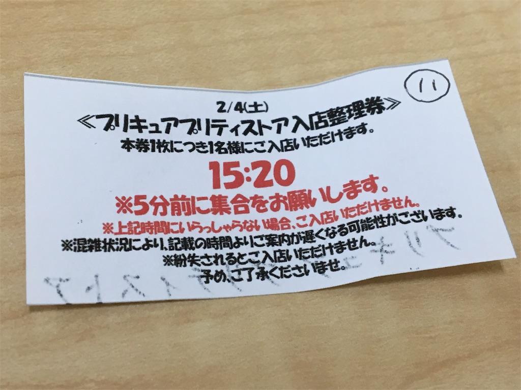 f:id:ssachiko:20170204170101j:image