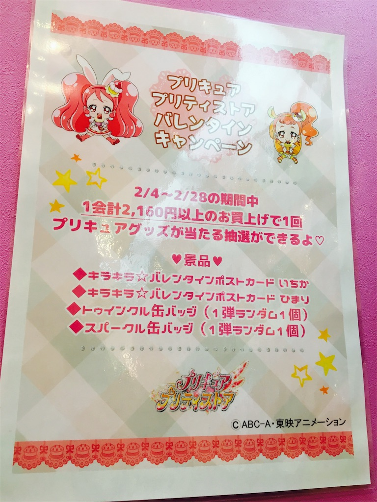 f:id:ssachiko:20170204170650j:image