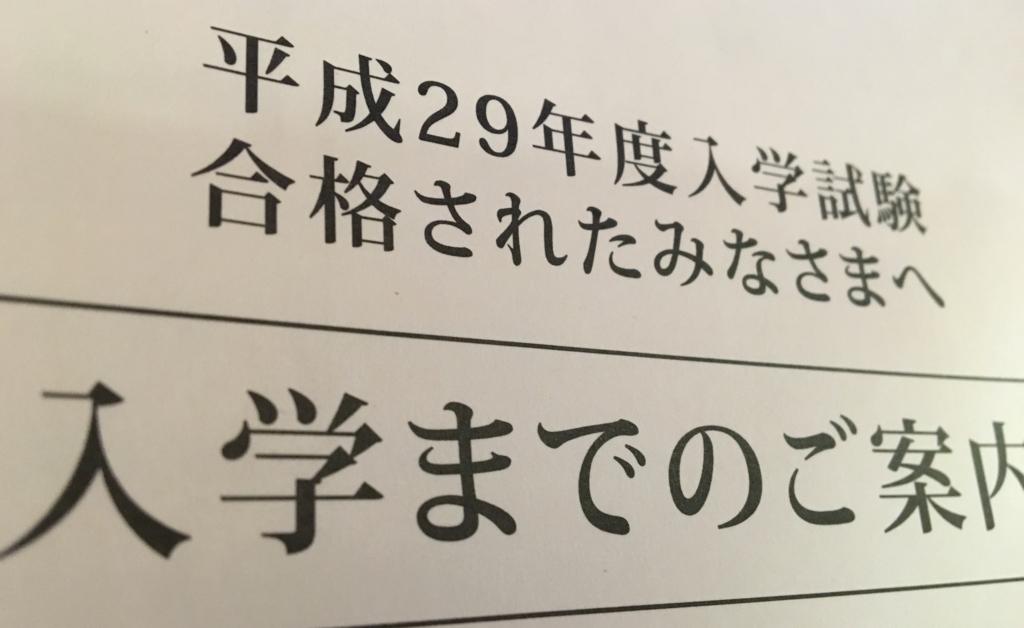 f:id:ssachiko:20170405224702j:plain