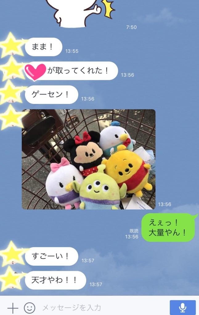 f:id:ssachiko:20170427142654j:plain