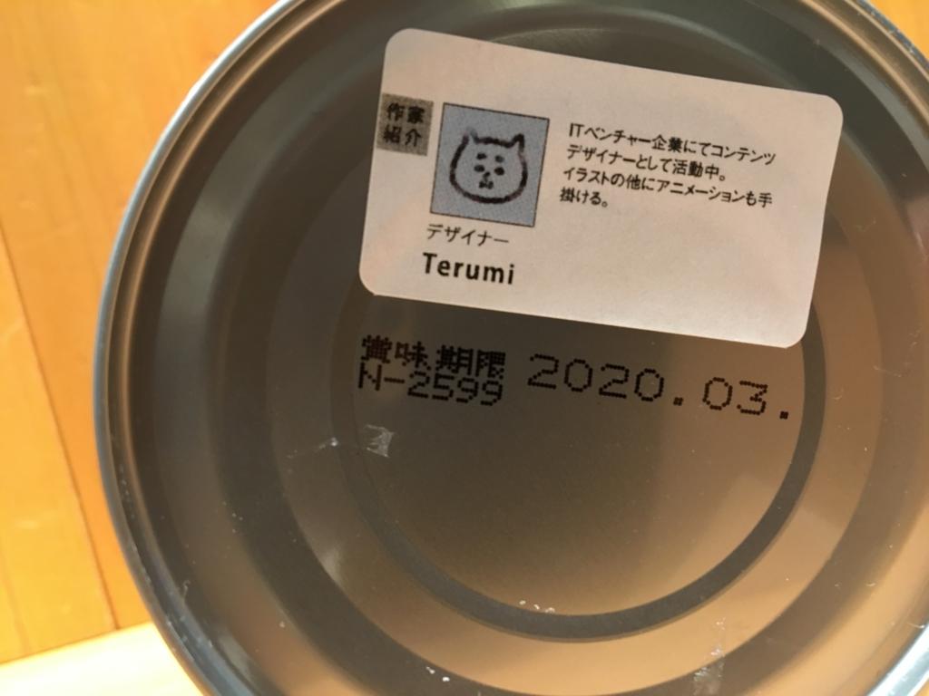 f:id:ssachiko:20170508185315j:plain