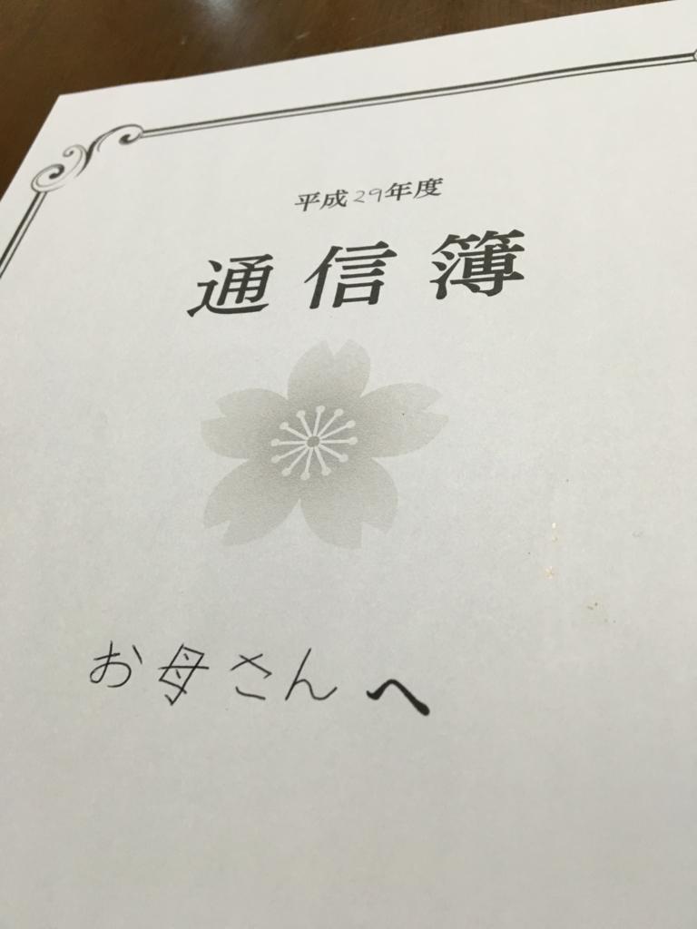 f:id:ssachiko:20170514232351j:plain