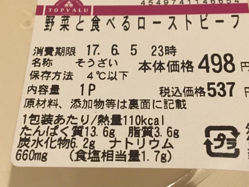 f:id:ssachiko:20170604213602j:plain
