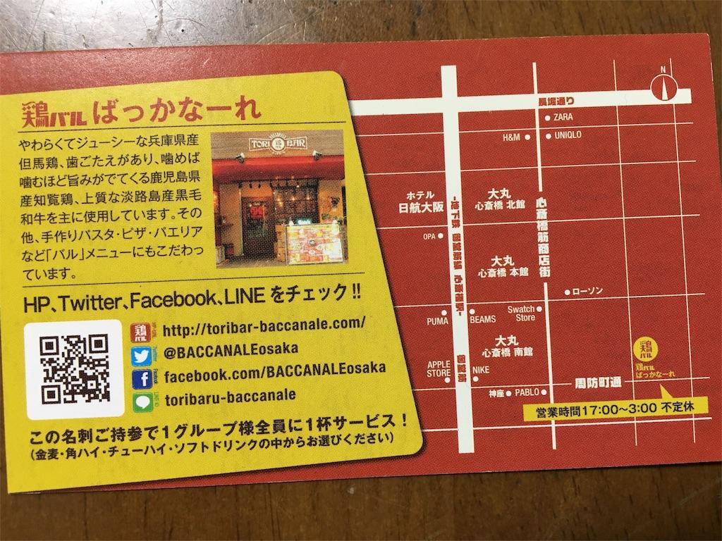 f:id:ssachiko:20170625225830j:image