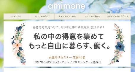 f:id:ssachiko:20170629115659j:plain