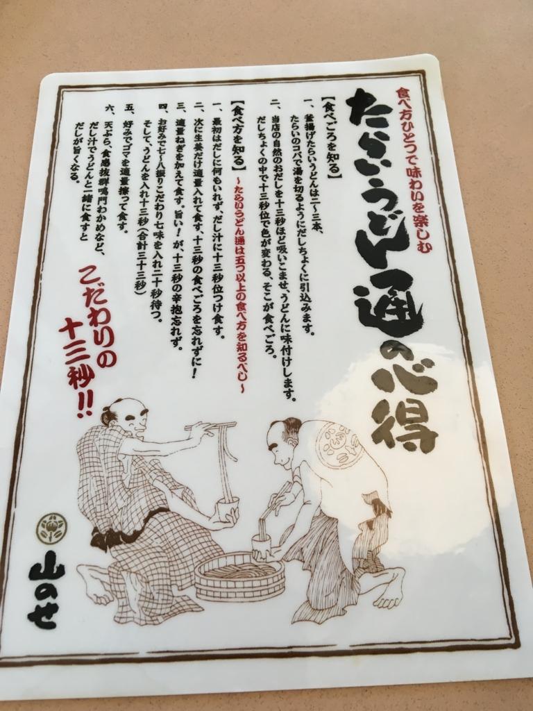 f:id:ssachiko:20170828225147j:plain