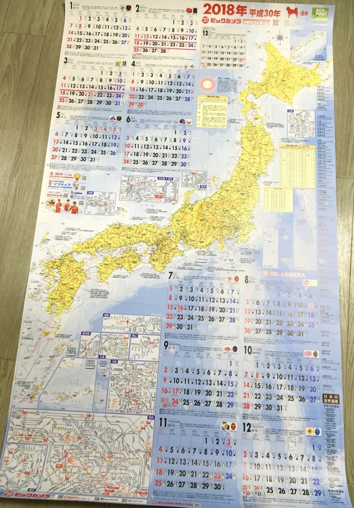 f:id:ssachiko:20171128162025j:plain