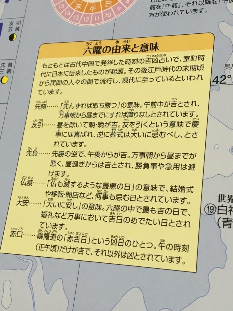 f:id:ssachiko:20171128162147j:plain