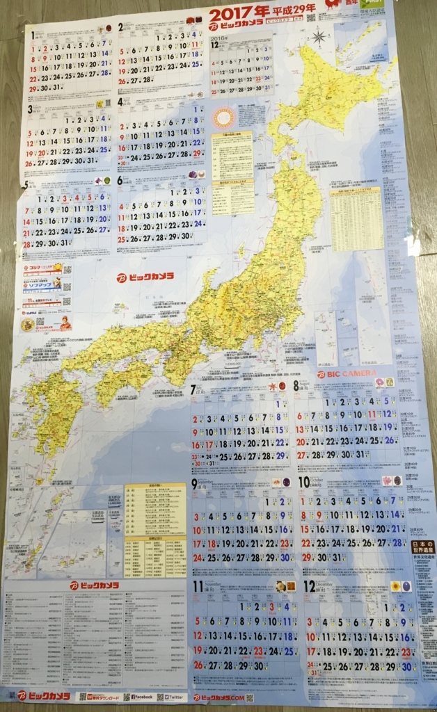f:id:ssachiko:20171128162611j:plain