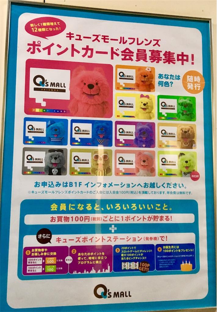 f:id:ssachiko:20180111085202j:image